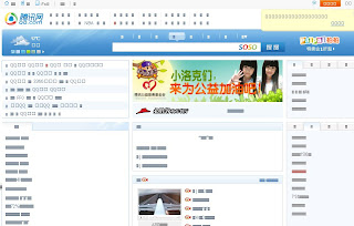 photo of home page of qq or qq.com , beautiful wallpaper of qq or qq.com homepage.