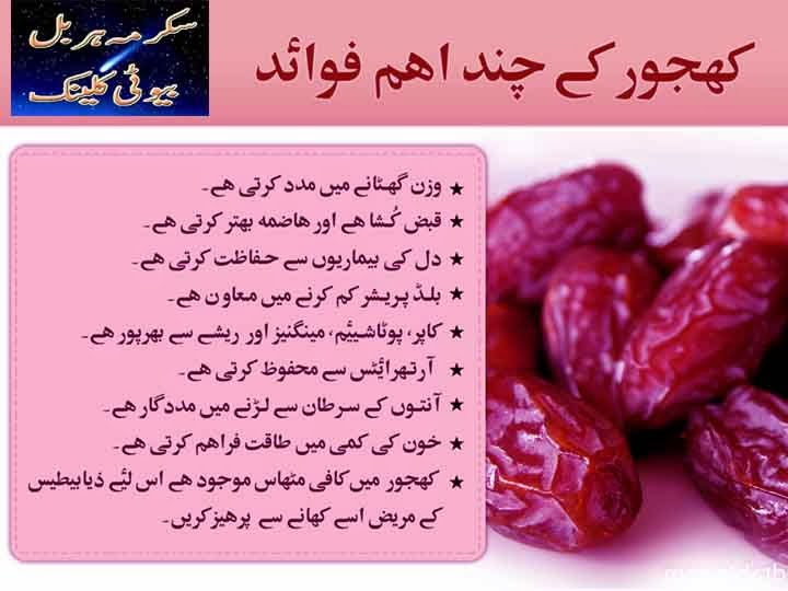 Beauty Tips In Urdu English Tumblr Hindi For Fair Colour Girls Tamil Skin Herbal