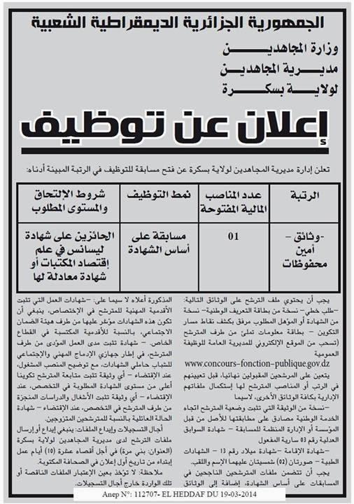 توظيف وزارة المجاهدين بسكرة