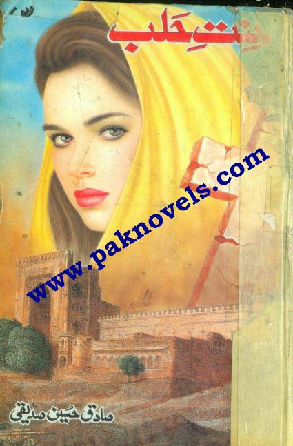Bint e Halab by Sadiq Hussain Siddique_Fotor