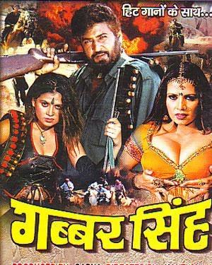 Gabbar Singh (2007)