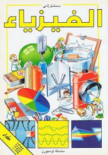 كتاب مدخل الى الفيزياء - سلسلة أوسبورن