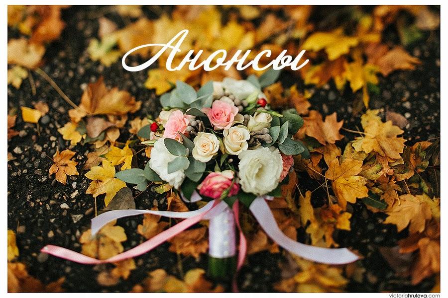 Свадебный фотограф Виктория Хрулёва Краснодар, Пятигорск