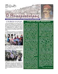 Τεύχος 3 Μάρτιος 2010