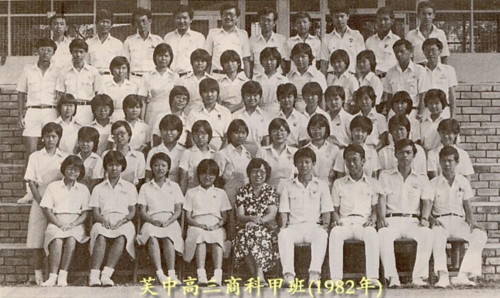 芙中高三商科甲班(1982年)