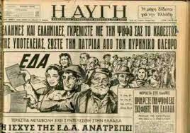 """Εφημερίδα """"Η Αυγή"""""""