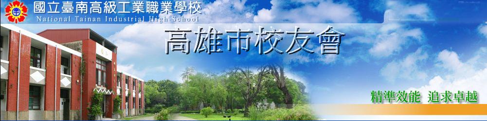 高雄市國立台南高工校友會