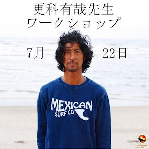 【詳細後日】7月22日(日) 更科有哉先生ワークショップ