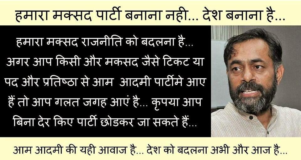 Yogendra Yadav says ....