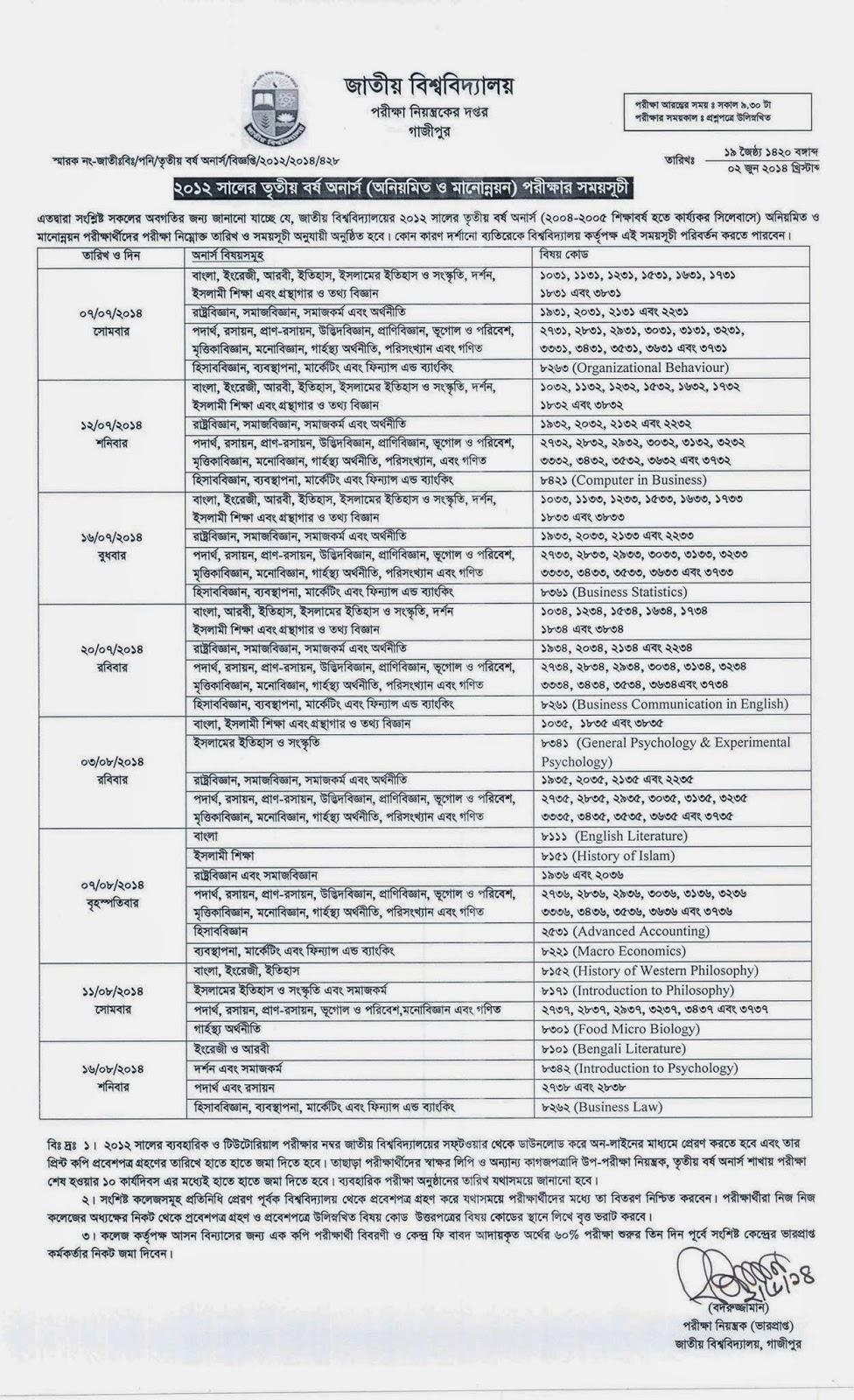 জাতীয় বিশ্ববিদ্যালয় অনার্স তৃতীয় বর্ষ ২০১২ নিয়মিত, অনিয়মিত ও মানোন্নয়ন পরীক্ষার সময়সূচী।, Honours 3rd year routine 2014