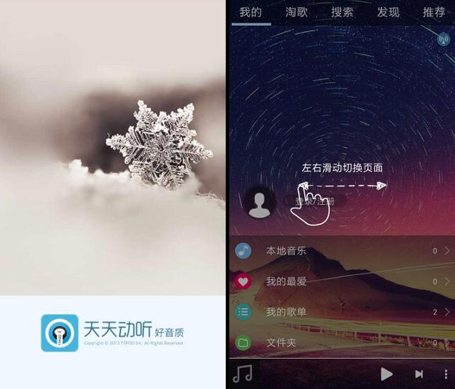 天天动听APK / APP下載(天天動聽音樂播放器),用TTPod免費聽音樂、線上聽歌,Android版