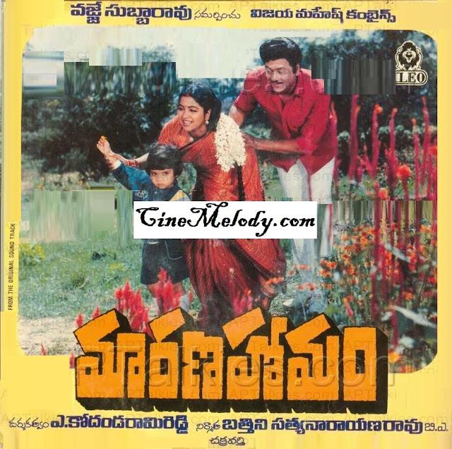 Maarana Homam Telugu Mp3 Songs Free  Download  1980