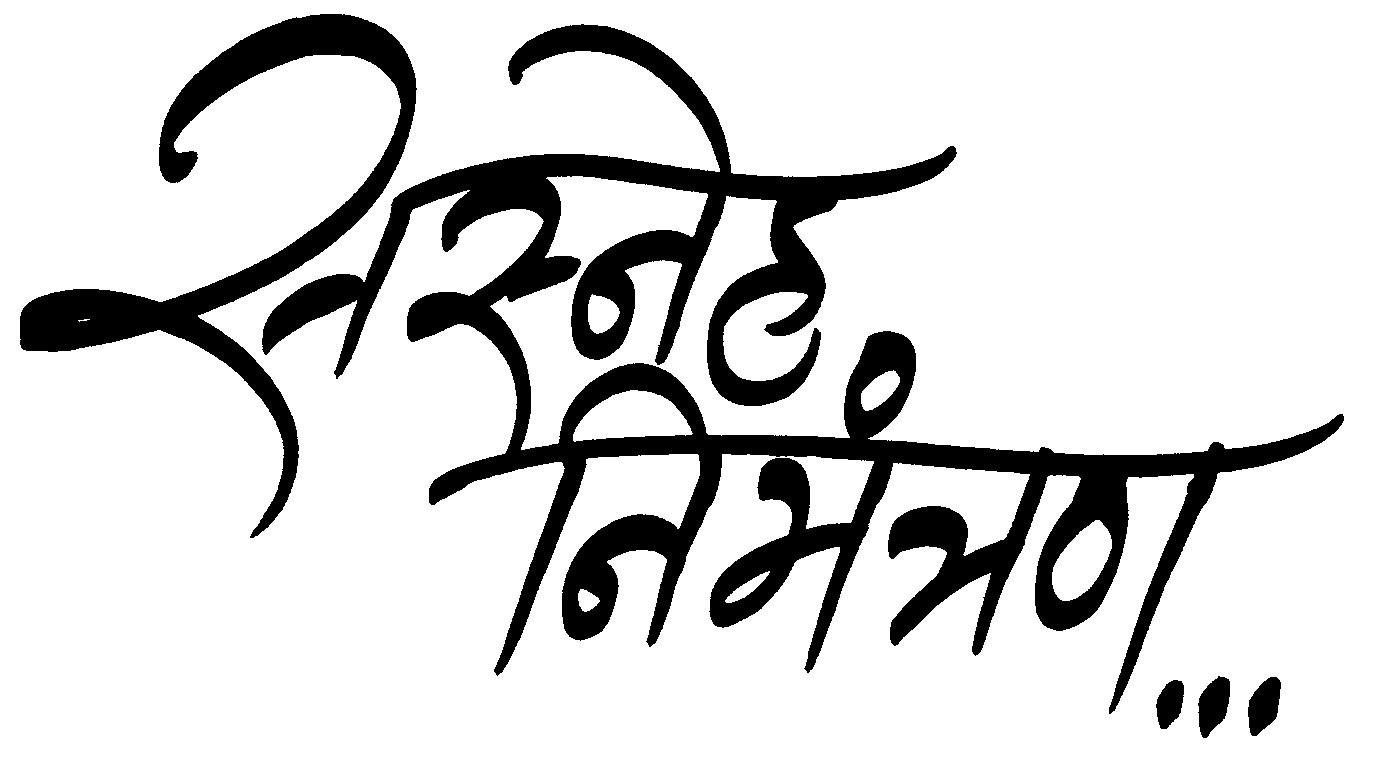 Pics Photos Nimantran Patrika.Pin Nimantran In Marathi May ...