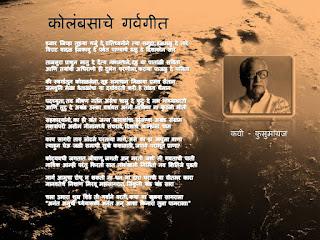 marathi kavita kusumagraj