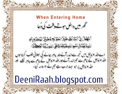 Pray When entering Home