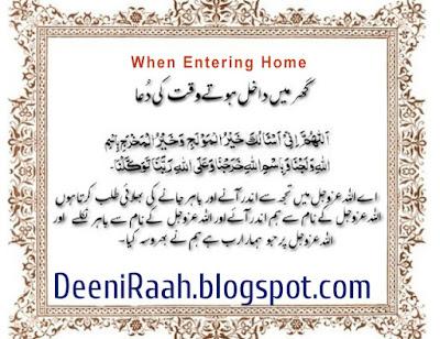 Pray When entering Home