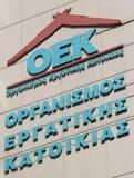 Κατάργηση Εργοδοτικών Εισφορών 1,1% ΟΕΚ