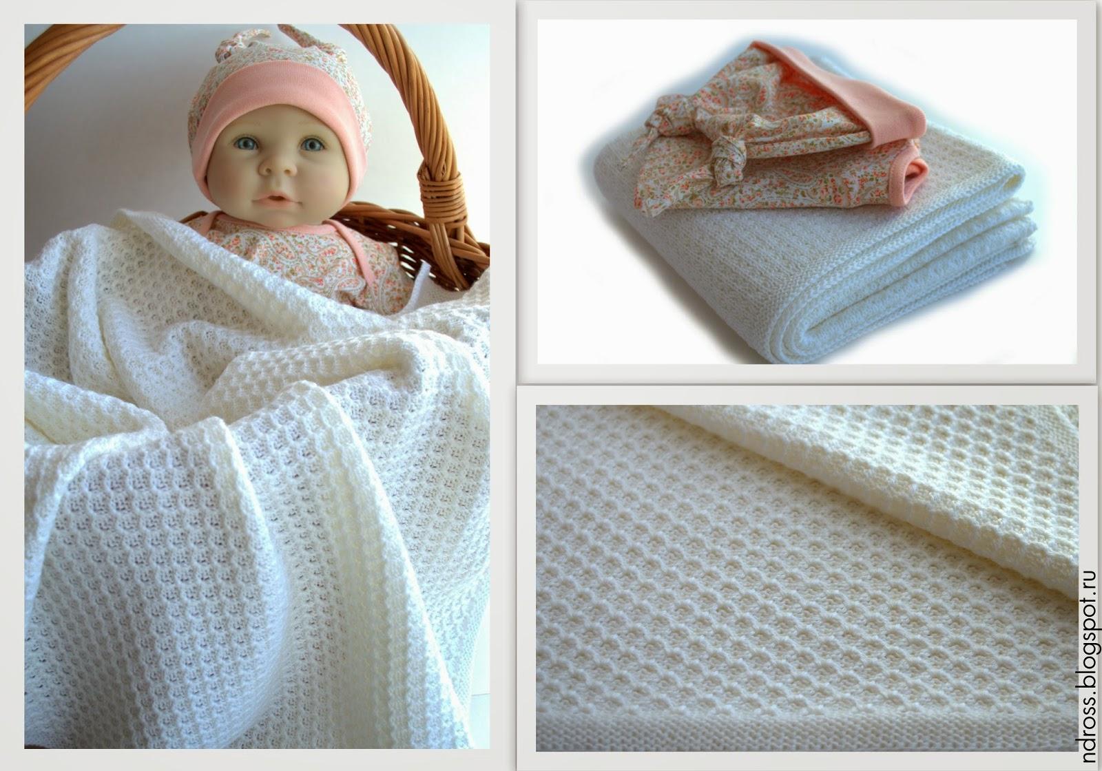 Вязание на спицах пледа для новорожденного 227