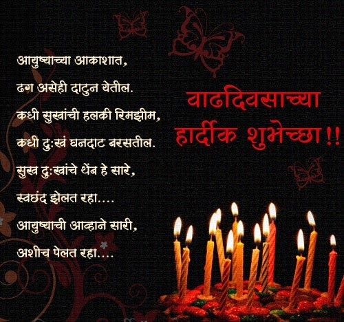 BIRTHDAY WISHES FOR BORTHER IN MARATHI