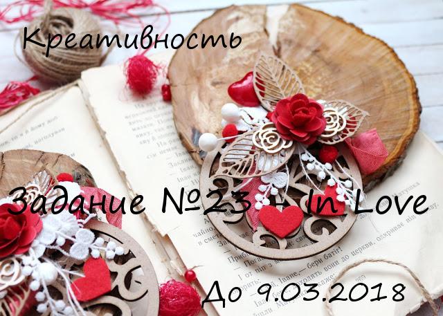 +++Задание №23 - In Love до 09/03