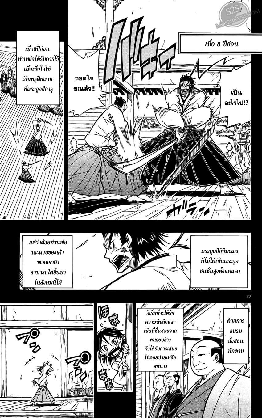 อ่านการ์ตูน Joujuu Senjin Mushibugyo 1 ภาพที่ 30