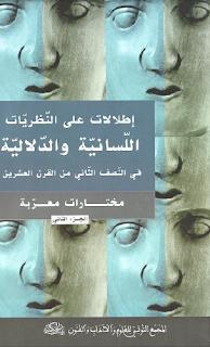 إطلالات على النظريات اللسانية والدلالية ج2
