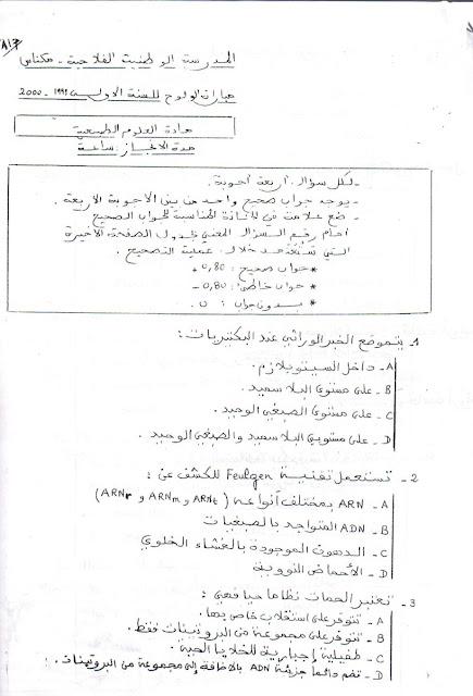 نماذج مباراة الولوج للمدرسة الوطنية للفلاحة بمكناس