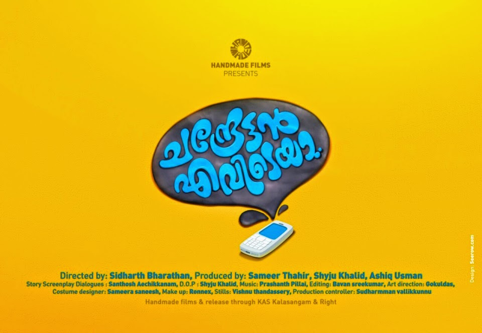 chandrettan evideya malayalam movie