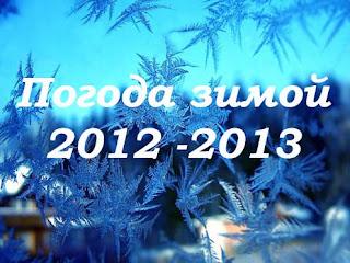Погода на зиму 2012-2013