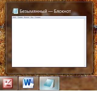 Полезные функции Win7