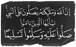 Sallallaahu 'alayhi wasallam