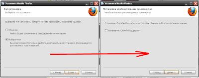 Firefox 16 и неожиданные дополнения