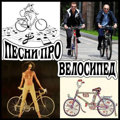 Песни про Велосипед