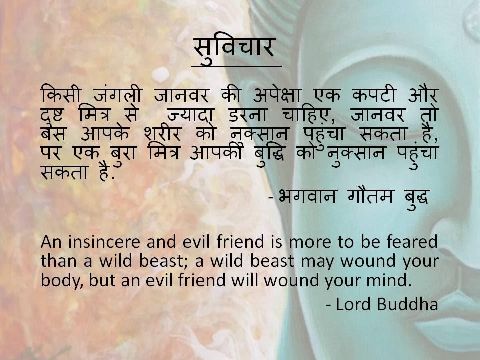 बुरे मित्रों और संगती से बचें - भगवान् गौतम बुद्ध