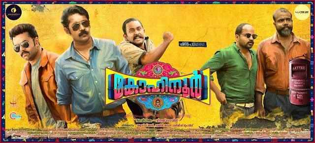 Watch Kohinoor Full Movie Poster on Reelmonk