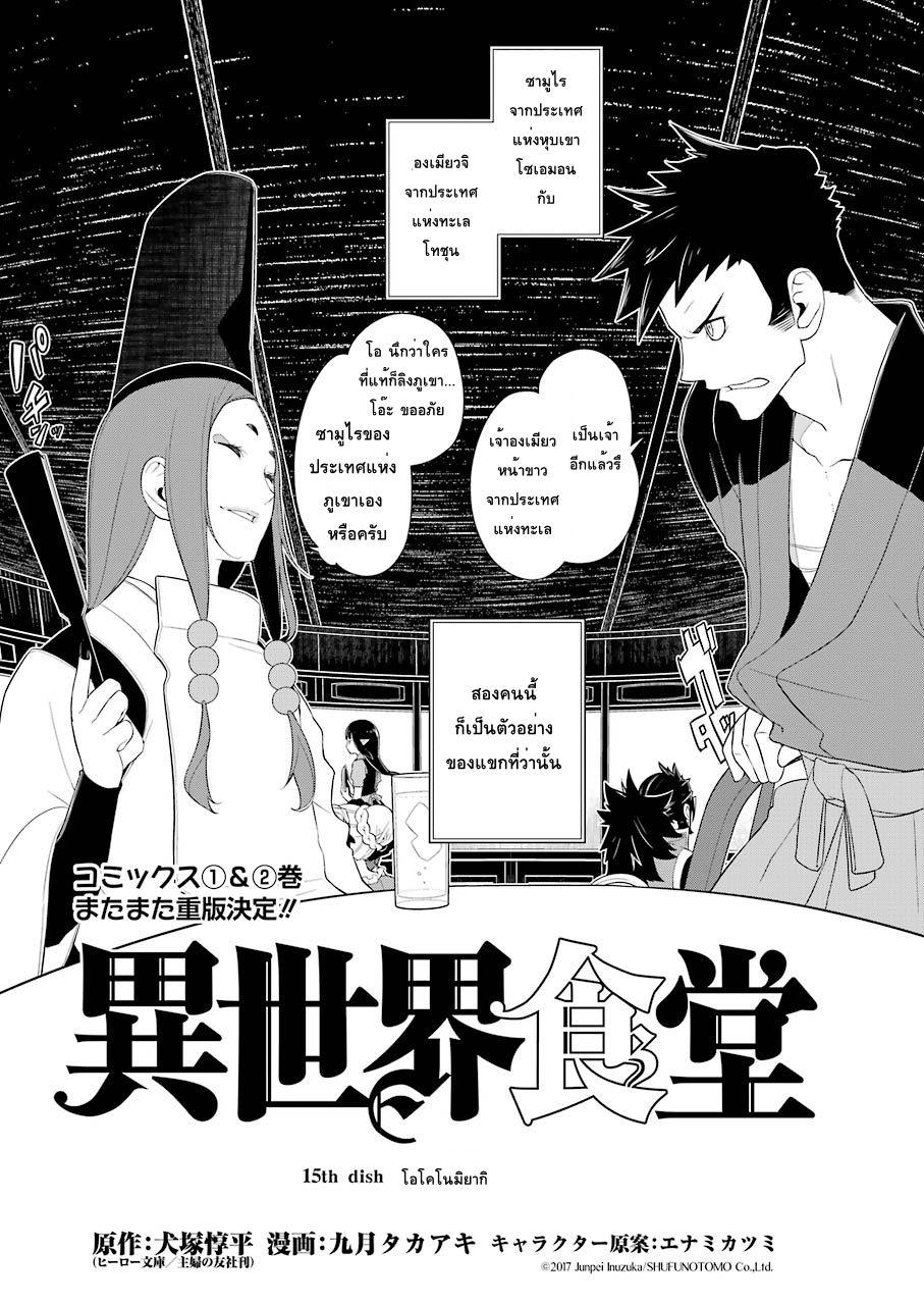 Isekai Shokudou ตอนที่ 15 TH แปลไทย