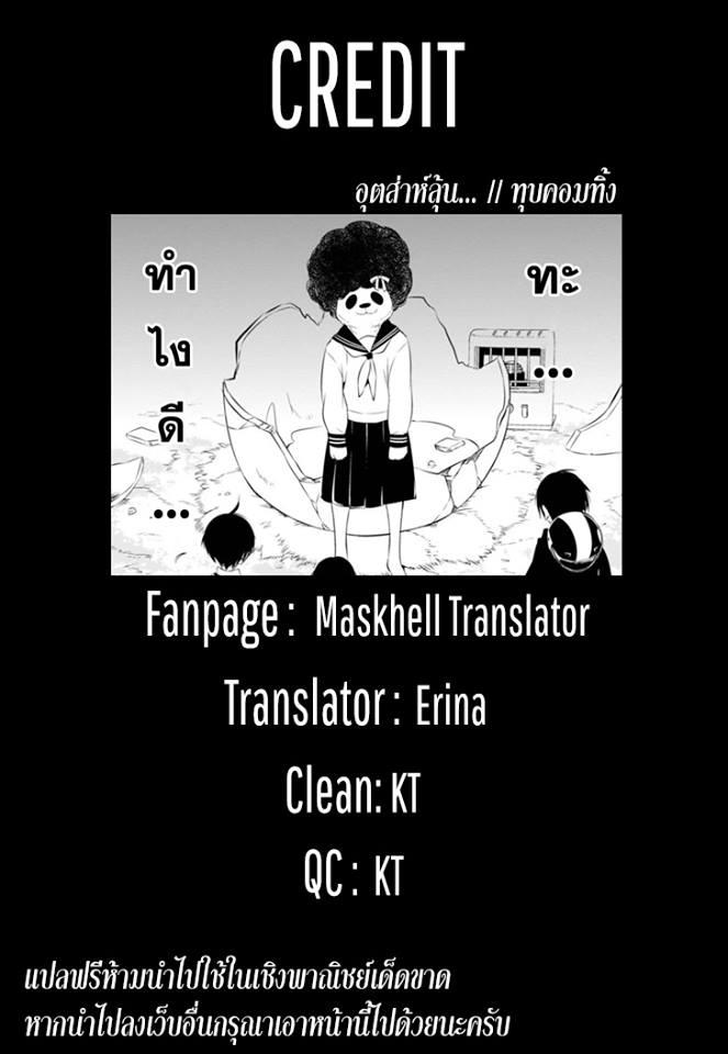 Naka no hito genome ตอนที่ 4 TH แปลไทย
