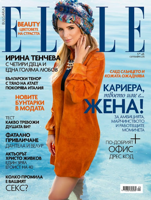 Model @ Irina Tencheva - Elle Bulgaria, September 2015