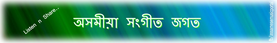 Assamese Music Portal