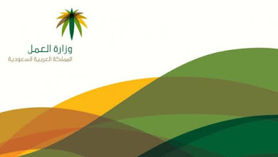 """أطلقت وزارة العمل السعودية وصندوق تنمية الموارد البشرية """"هدف"""" يوم أمس الأول رسمياً برنامج """" العمل عن بعد """" لزيادة الفرص الوظيفية للمواطنات"""