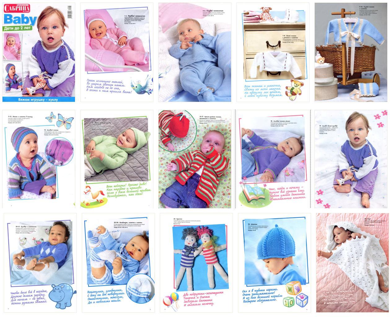 Журнал для вязания сабрина для детей 2012