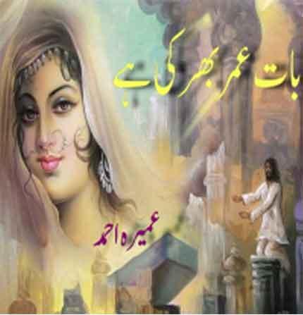 Free download urdu books read online social romantic novels baat umar