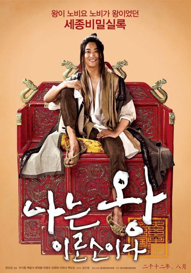 Phim Xem Phim Ta Là Hoàng Đế | HD