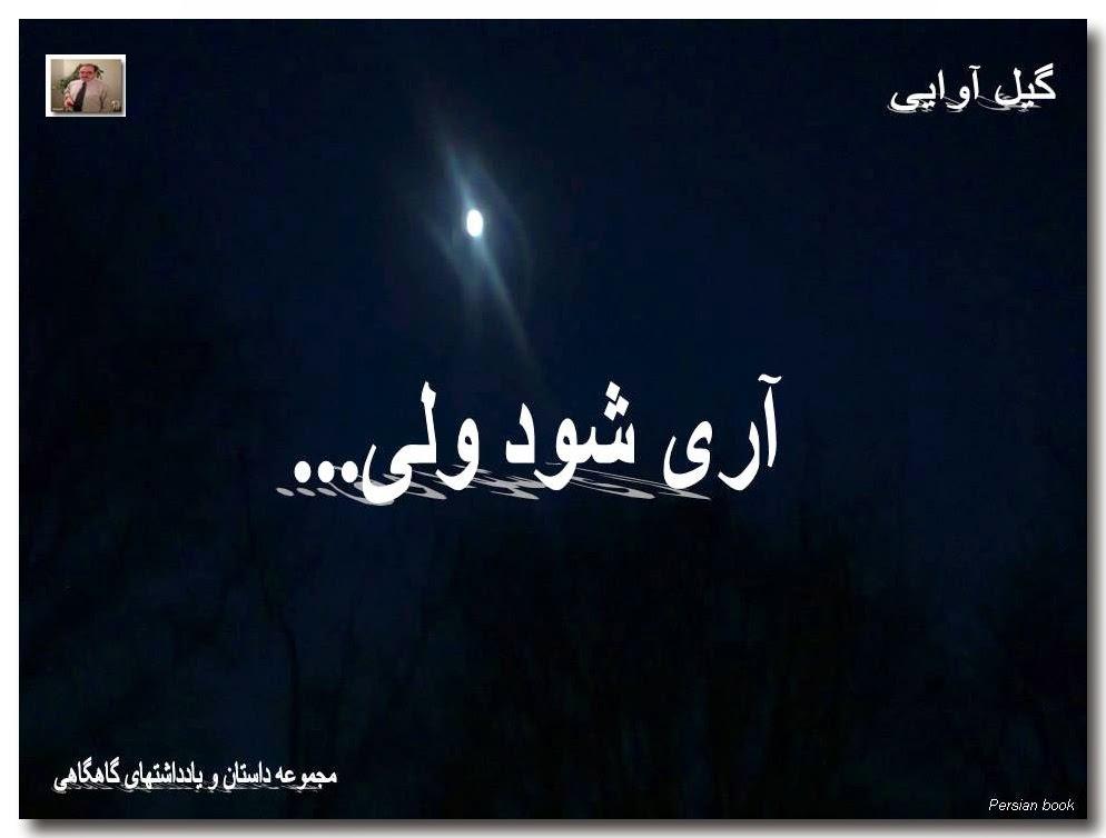 مجموعه ای از داستانهای فارسی و یادداشتهای گاهگاهی