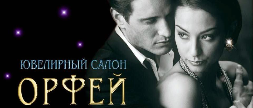 "Ювелирный салон ""ОРФЕЙ"""