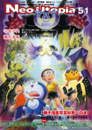 Neo Utopia 51号