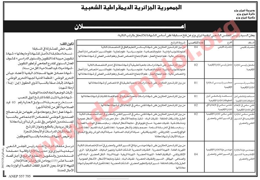 إعلان مسابقة توظيف في بلدية تيزي وزو دائرة تيزي وزو ولاية تيزي وزو ديسمبر 2013 tizi.jpg