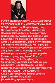 ΕΥΧΕΣ ΜΗΤΡΟΠΟΛΙΤΟΥ ΧΑΛΚΙΔΟΣ ΠΡΟΣ ΤΑ ΤΟΠΙΚΑ Μ.Μ.Ε. - ΧΡΙΣΤΟΥΓΕΝΝΑ 2019