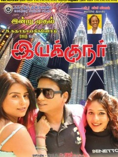 Watch Iyakunar (2015) DVDRip Tamil Full Movie Watch Online Free Download