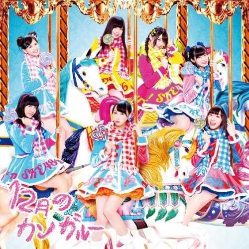 [MUSIC] SKE48 – 12月のカンガルー/SKE48 – 12 Gatsu no Kangaroo (2014.12.10/MP3/RAR)